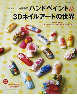 ハンドペイント&3Dネイルアートの世界 決定版