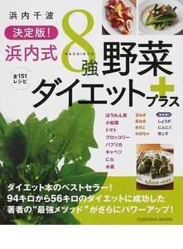 浜内式8強野菜ダイエットプラス 決定版!