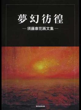 夢幻彷徨 須藤康花画文集