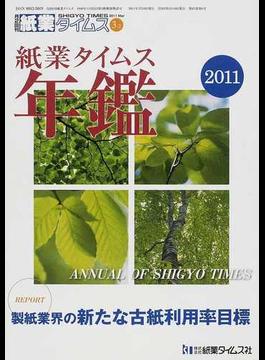 紙業タイムス年鑑 2011
