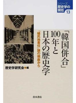 「韓国併合」100年と日本の歴史学 「植民地責任」論の視座から