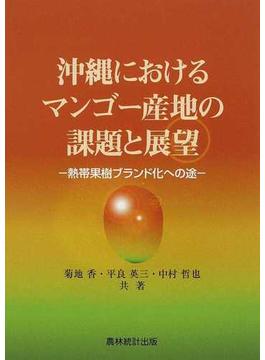 沖縄におけるマンゴー産地の課題と展望 熱帯果樹ブランド化への途