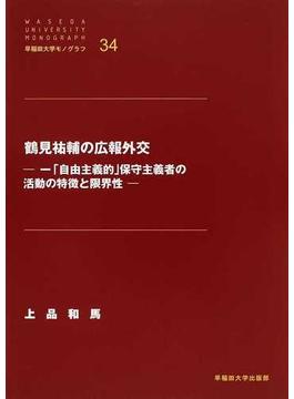 鶴見祐輔の広報外交 一「自由主義的」保守主義者の活動の特徴と限界性