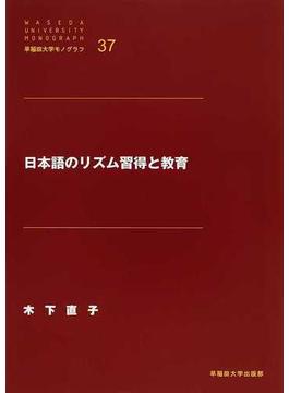 日本語のリズム習得と教育