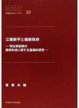 江藤新平と維新政府 明治草創期の国家形成に関する基礎的研究
