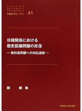 日韓関係における歴史認識問題の反復 教科書問題への対応過程