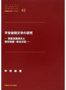 平安後期文学の研究 御堂流藤原氏と歴史物語・仮名日記