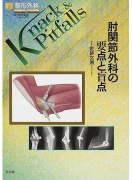 肘関節外科の要点と盲点