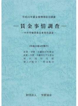 賃金事情等総合調査 賃金事情調査 中央労働委員会事務局調査 平成22年