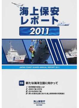 海上保安レポート 2011