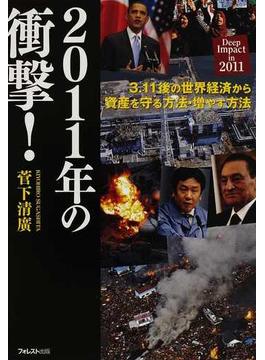 2011年の衝撃! 3.11後の世界経済から資産を守る方法・増やす方法