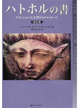 ハトホルの書 アセンションした文明からのメッセージ 改訂版