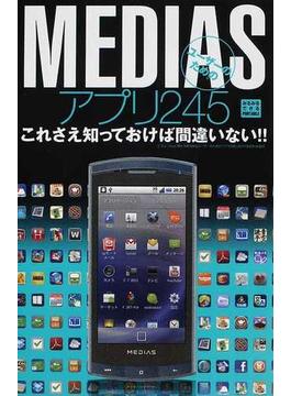 MEDIASユーザーのためのアプリ245 これさえ知っておけば間違いない!!(三才ムック)