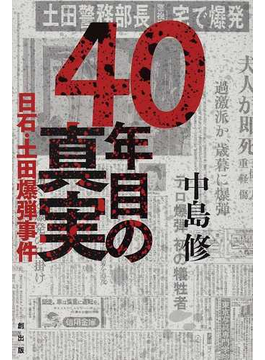 40年目の真実 日石・土田爆弾事件