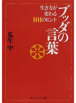 ブッダの言葉 生き方が変わる101のヒント(角川ソフィア文庫)