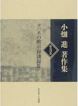 小畑進著作集 第3巻 ヨハネの黙示録講録 3