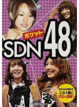 ポケットSDN48