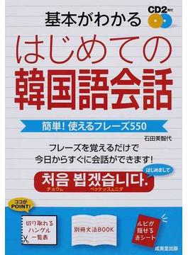 基本がわかるはじめての韓国語会話 簡単!使えるフレーズ550