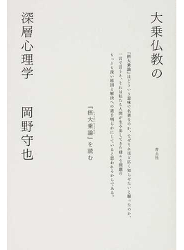 大乗仏教の深層心理学 『摂大乗論』を読む 新装版