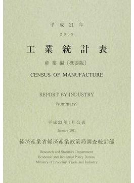 工業統計表 産業編〈概要版〉 平成21年