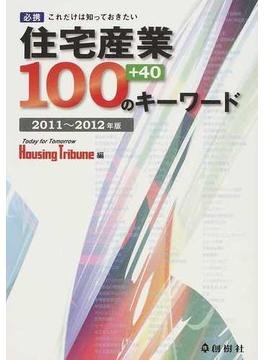 住宅産業100のキーワード 必携これだけは知っておきたい 2011〜2012年版