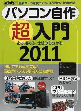 パソコン自作超入門 2011 必ず組める、仕組みも分かる!(日経BPパソコンベストムック)
