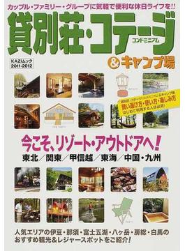 貸別荘・コテージコンドミニアム&キャンプ場 2011−2012(KAZIムック)