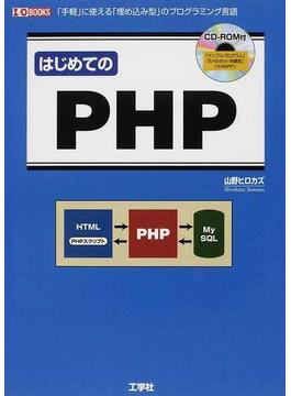 はじめてのPHP 「手軽」に使える「埋め込み型」のプログラミング言語