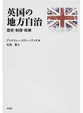 英国の地方自治 歴史・制度・政策