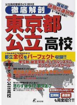 徹底解剖東京都公立高校 公立高校受験ガイド 2012