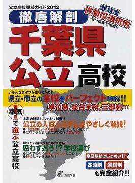 徹底解剖千葉県公立高校 公立高校受験ガイド 2012