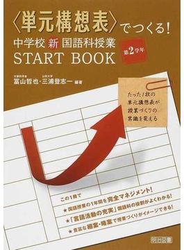 〈単元構想表〉でつくる!中学校新国語科授業START BOOK 第2学年