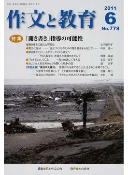 作文と教育 No.778(2011年6月号) 特集「聞き書き」指導の可能性
