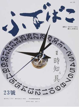 ふでばこ 道具とものづくりから暮らしを考える 23号(2011SPRING) 特集時知ル具
