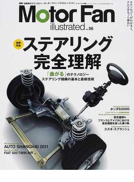 Motor Fan illustrated 図解・自動車のテクノロジー Vol.56 特集ステアリング完全理解