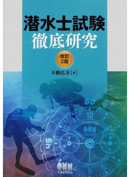 潜水士試験徹底研究 改訂2版