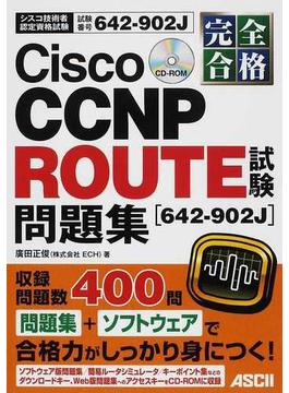 完全合格Cisco CCNP ROUTE試験〈642−902J〉問題集 試験番号642−902J