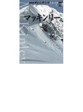 NHKグレートサミッツ世界の名峰 5 マッキンリー