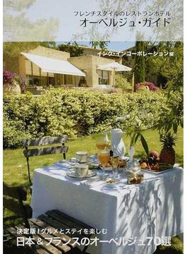 オーベルジュ・ガイド フレンチスタイルのレストランホテル