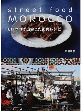 モロッコで出会った街角レシピ