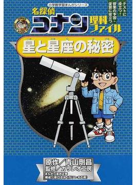 名探偵コナン理科ファイル星と星座の秘密 テストに役立つ!授業の予習・復習に役立つ (小学館学習まんがシリーズ)(名探偵コナン・学習まんが)