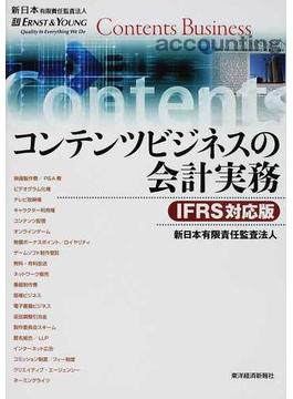 コンテンツビジネスの会計実務 IFRS対応版