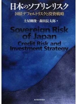日本のソブリンリスク 国債デフォルトリスクと投資戦略
