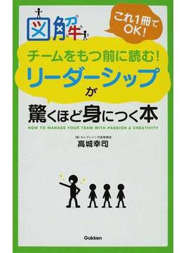 図解チームをもつ前に読む!リーダーシップが驚くほど身につく本 これ1冊でOK!