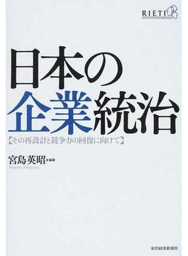 日本の企業統治 その再設計と競争力の回復に向けて