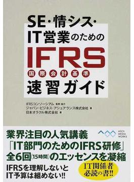 SE・情シス・IT営業のためのIFRS国際会計基準速習ガイド