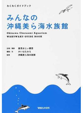 みんなの沖縄美ら海水族館 わくわくガイドブック