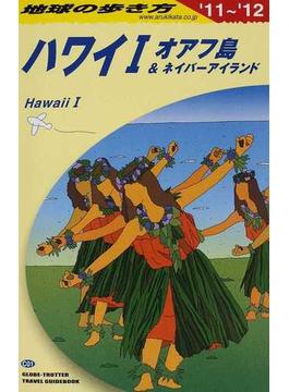 地球の歩き方 '11〜'12 C01 ハワイ 1 オアフ島&ネイバーアイランド