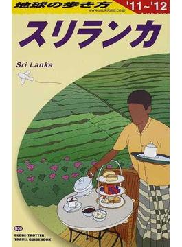 地球の歩き方 '11〜'12 D30 スリランカ