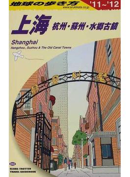 地球の歩き方 '11〜'12 D02 上海